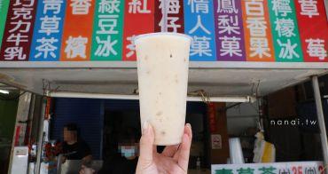 彰化市》18號冰沙。喝一口童年回憶,陽明國中附近古早味冰沙