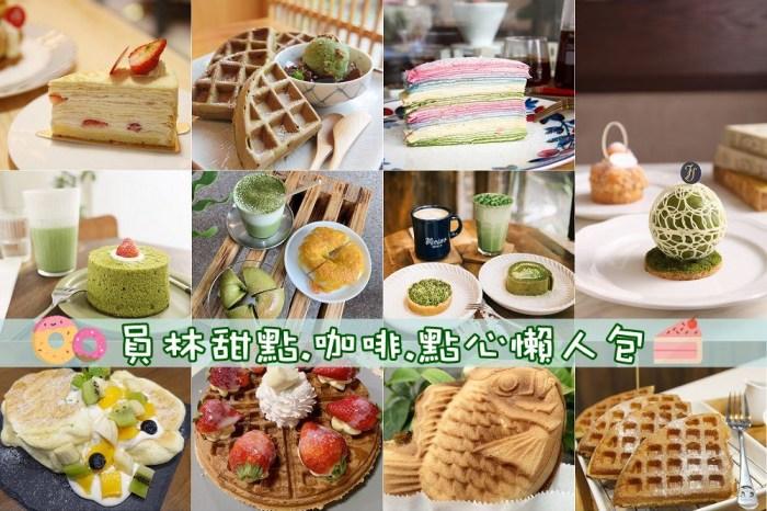 員林甜點咖啡懶人包》員林下午茶,蛋糕甜點,咖啡館,鬆餅一網打盡
