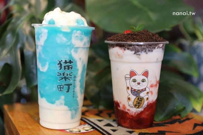 員林》貓樂町。外地人不知道飲料店,日本鳥居,招牌貓超美拍,限定版草莓盆栽超邪惡
