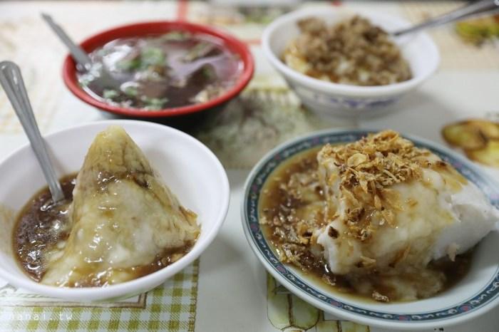 員林人早午餐|東門賴家碗粿肉粽。碗粿、芋蔥粿必點