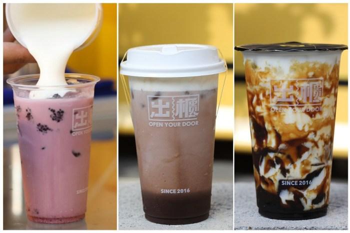 出櫃OpenYourDoor冷飲專賣 太平勤益。奶蓋最便宜29元!可可厚奶蓋新品上市,寒天,珍珠,椰果只要加5元