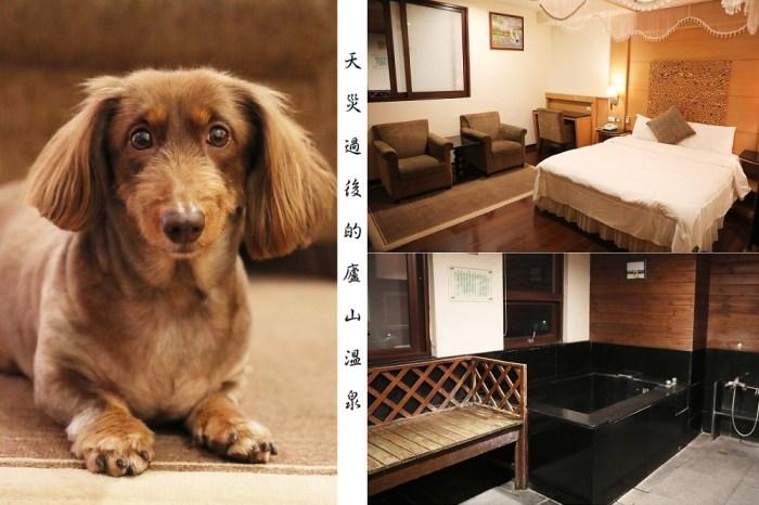 廬山溫泉 名廬假期大飯店。歷史悠久被遺落的廬山溫泉,曾是觀光勝地。寵物友善住宿