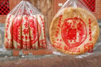 鹿港名產必買棋豐軒牛舌餅。巷仔內牛舌餅 風吹餅 每日現煎現做。