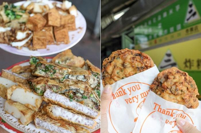 二林三炸粿(原三角窗炸粿)。二林市場隱藏版庶民美食,在地人傳承四代蚵肉炸