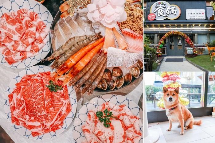 養鍋 Yang Guo 石頭涮涮鍋 彰化旗艦店。超狂海鮮雙人套餐,海鮮肉品通通有,可愛柴柴店長