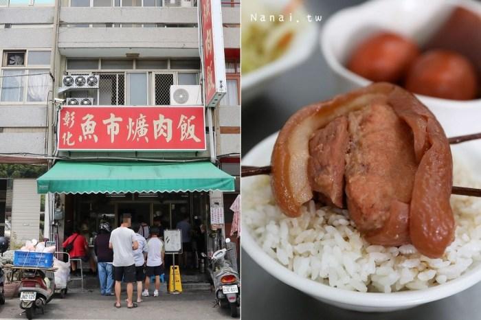 彰化市,魚市爌肉飯。彰化爌肉聞名全台,早餐都吃控肉飯