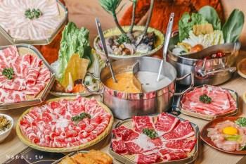 台中火鍋:鍋泰山南洋鍋物來台中崇德店。來自員林南洋鍋物,新開幕 超值優惠套餐