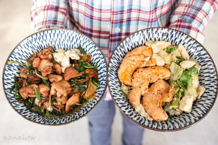 彰化|豆腐飯餐盒只有『艾波廚房』吃得到,減醣健身餐盒還能吃到蔥爆牛肉!