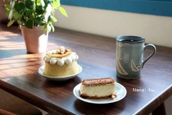 彰化|一天一天 One Day One Day。彰化師大附近評價cp高老宅甜點店,焦糖起司蛋糕好療癒