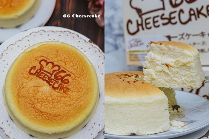 溪湖 66Cheesecake,超夯人氣輕乳酪蛋糕,推出預購宅配到府