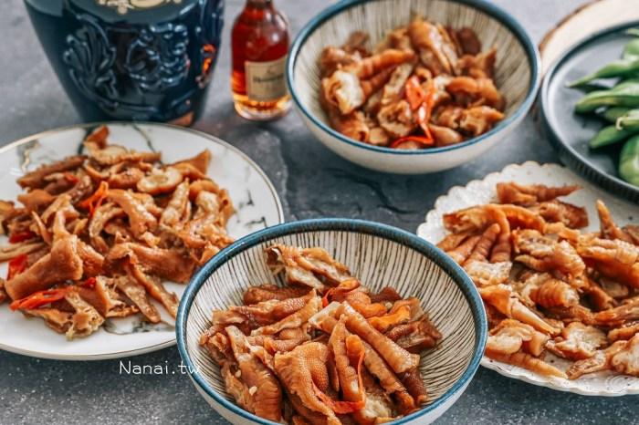 頭份竹南夜市排隊美食,尚豪無骨鳳爪。獨家滷製無骨鳳爪,一包吃不過癮