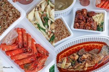 彰化外帶合菜!松柏軒景觀餐廳,限量主廚私房菜,董事長級私廚合菜套餐