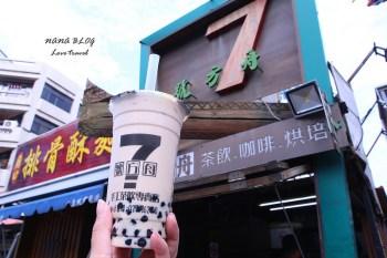 【苗栗美食】苗栗市必喝「7號方舟」鄉民激推南苗三角公園隱藏20年以上的飲料店。