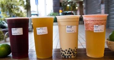【彰化員林】鈊砌潗手調茶(員林静修店)自創品牌飲品,用心、新鮮、好茶,一喝成主顧沒有花招只有好喝