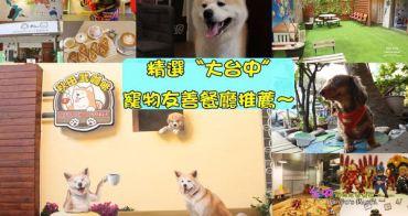 【台中寵物友善餐廳推薦】收納台中市區可以帶寵物的友善環境。精選大台中寵物友善餐廳、咖啡館(台中寵物餐廳)