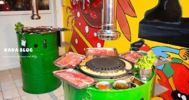 員林韓式烤肉美食》站啦夯肉。站著吃一樣超熱門,讓人圍著汽油桶心甘情願,罰站吃烤肉(已歇業)