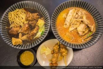 【員林美食】珍寶南洋料理❤員林第一間馬來西亞料理,會讓人感動的沙嗲雞肉串和叻沙雞肉麵,吃完有一種要流淚的FU~爆好吃拉!! 員林美食/員林小吃/員林異國料理
