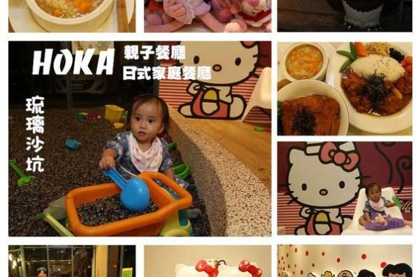 【彰化市親子餐廳】HOKA日式家庭餐廳❤全台首座琉璃石沙坑區,還有超級可愛的KITTY和頑皮豹超級萌。彰化市親子餐廳/親子餐廳/彰化餐廳