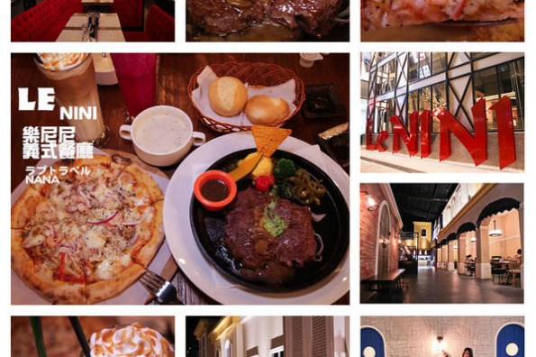 【雲林斗六美食】Le NINI 樂尼尼義式餐廳❤充滿濃厚國外鄉村風的義式餐廳。斗六市美食/斗六餐廳/斗六市義式料理/斗六市旅遊景點