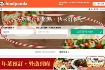 【手機APP】線上外送訂餐方便又快速。空腹熊貓foodpanda,app版以及網頁訂餐流程教學