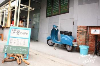 【員林美食咖啡店】巷弄私藏的咖啡香旅程中的咖啡停靠站❤樂居咖啡。彰化美食