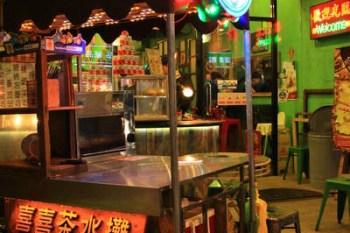 員林美食餐廳》喜喜茶室。不用去香港在員林感覺置身香港,食尚玩家來去住一晚104.1.14/彰化美食