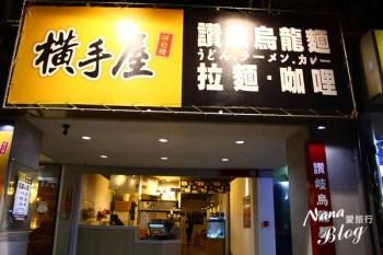 (已歇業)【員林美食餐廳】火車站前周邊聚會好地方,讚歧烏龍麵❤橫手屋彰化員林店