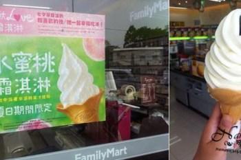 情人節夏日期間限定口味,全家店利商店水蜜桃口味霜淇淋開跑嚕