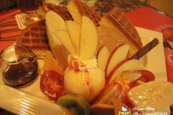 【員林美食咖啡店】夢幻鬆餅下午茶時光❤員林COCO鬆餅屋。員林鬆餅