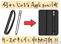 Apple Pencilが邪魔だと思う人はこのケースがオススメ!!
