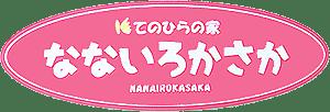 岡山県瀬戸内市の住宅型有料老人ホーム|なないろかさか