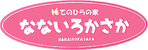 岡山県瀬戸内市の住宅型有料老人ホーム なないろかさか