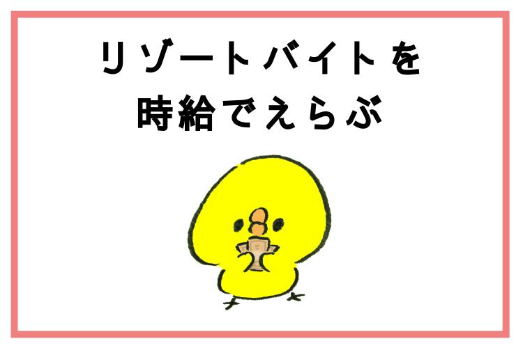 リゾートバイト派遣会社評判・ナナメドリ