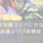 沖縄リゾートバイト体験談・ナナメドリ