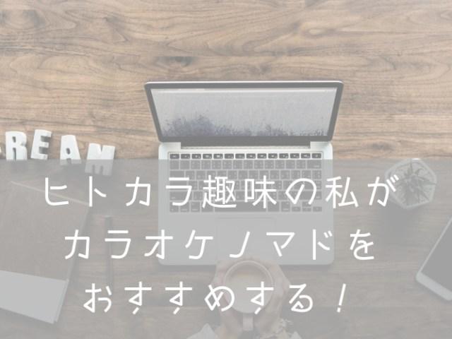 ヒトカラでカラオケノマド・ナナメドリ