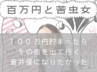 百万円と苦虫女感想・ナナメドリ
