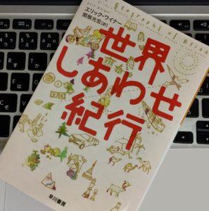shiawase_kikou
