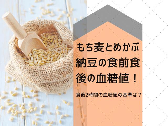 茹でもち麦とめかぶ納豆で食前と食後の血糖値計測!食後2時間の血糖値の基準は?