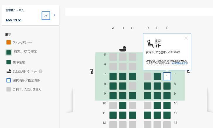 シンガポール航空有料座席指定料金