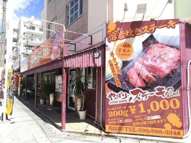 いきなりステーキ2nd1