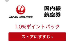 JAL国内航空券