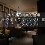 ヒルトン東京お台場エグゼクティブラウンジ利用記