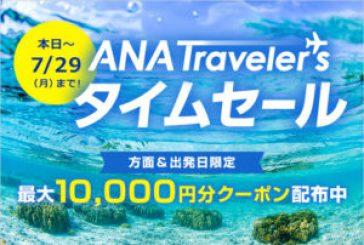 ANA旅作タイムセール