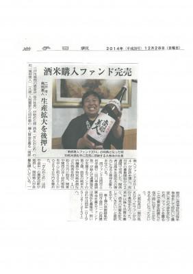 日報12.28