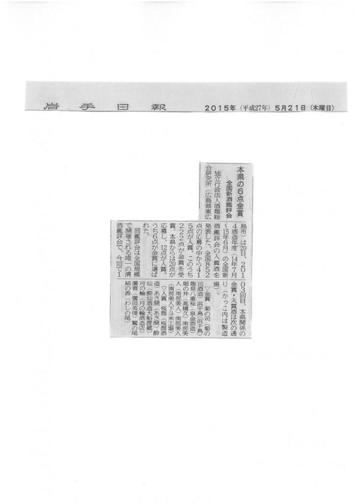 岩手日報2015.5.21