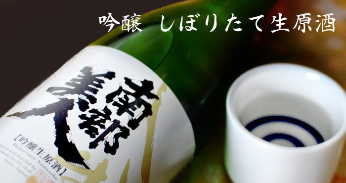 head_bnr_ginjou_shibori_nama