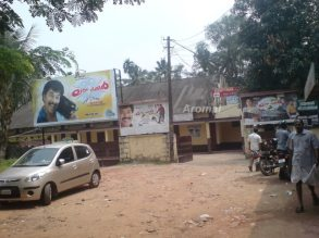 Central Theatre in Thripunithura (image courtesy: forumkerala.com)