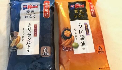 柿ピー贅沢仕立て「トリュフソルト」&「うに醤油」をレビュー!!