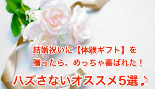 【ソウエクスペリエンス】友達の結婚祝いやプレゼントに!おすすめご紹介!