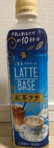 【紅茶ラテLATTE BASE】口コミレビューまとめ